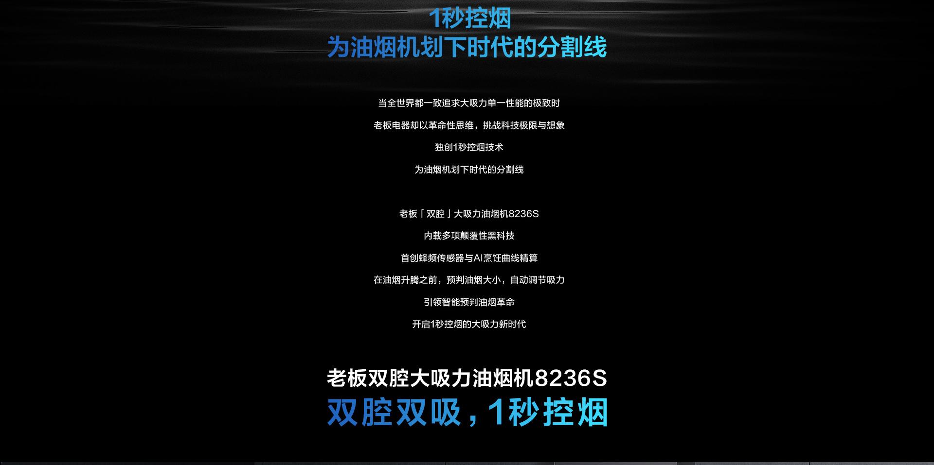 8236S-双腔详情页-PC_02.png