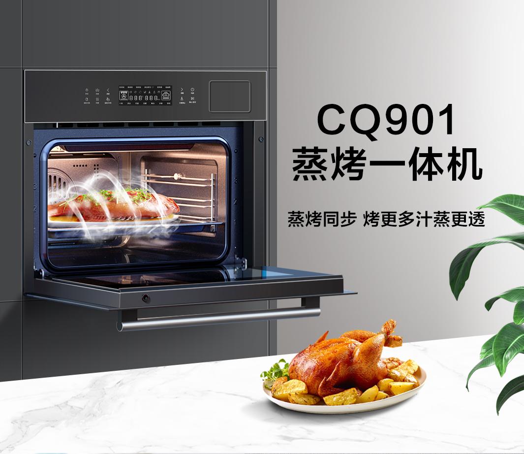 CQ901-1065版_01.png