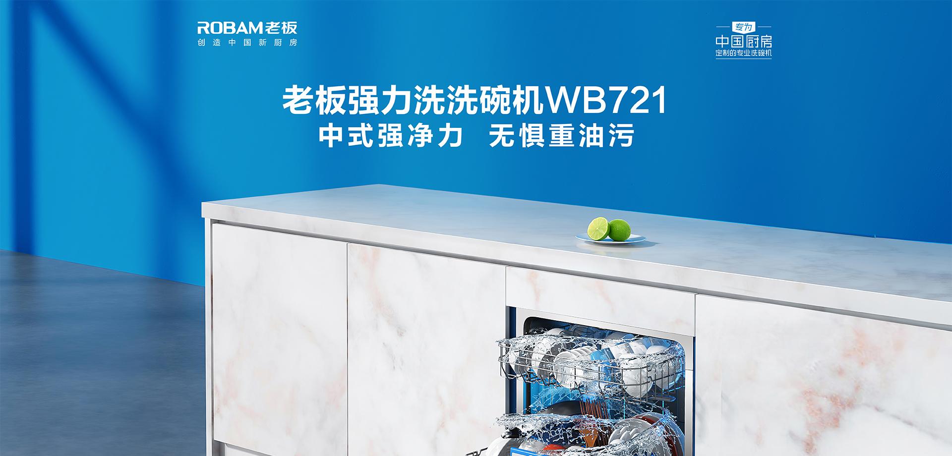 WB721-pc-1920_01.jpg