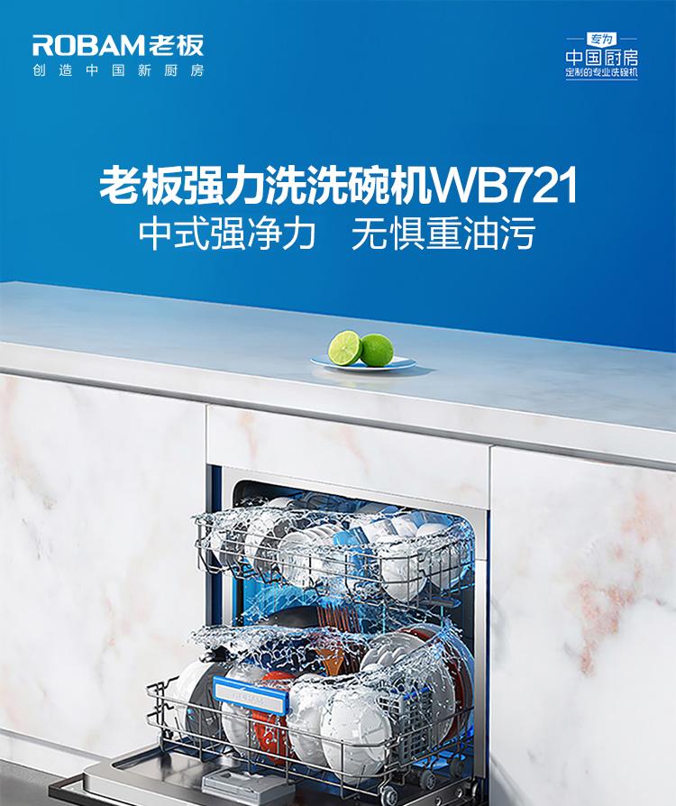 WB721-750_01.jpg
