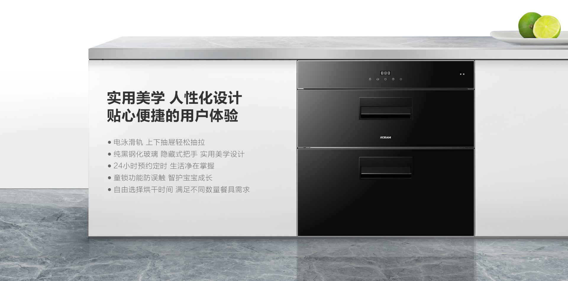 XB606消毒柜-上新-PC端-210719_05.png